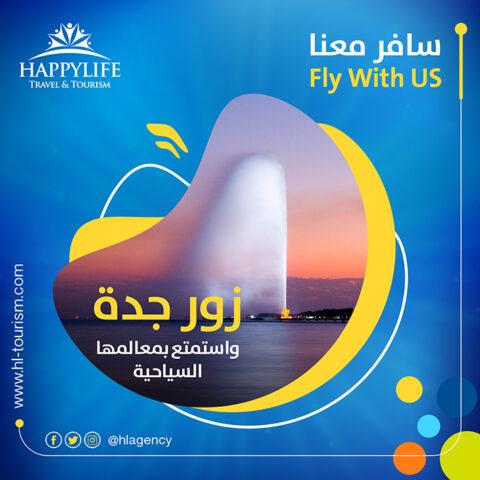 Happylife Jeddah 02
