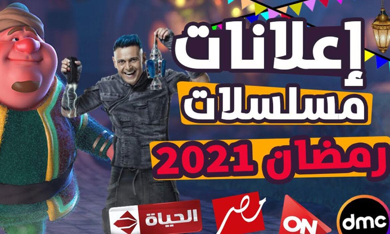 إعلانات ودعاية رمضان 2021